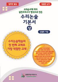 수리논술기본서(상)