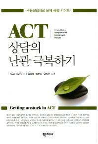 ACT 상담의 난관 극복하기