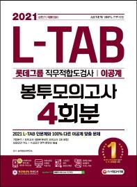 All-New L-TAB 롯데그룹 직무적합도검사(이공계) 봉투모의고사 4회분(2021)