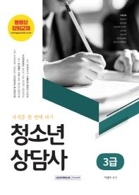청소년상담사 3급(2020)
