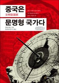 중국은 문명형 국가다 큰글씨책