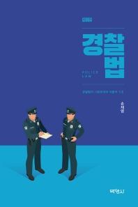 경찰법: 경찰법의 기본체계와 이론적 기초