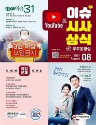 2021 이슈&시사상식 8월호 + 무료동영상