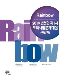Rainbow 법전협 제1차 모의시험문제해설(공법편)(2019)