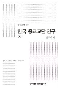 한국 종교교단 연구. 12: 연구사 편