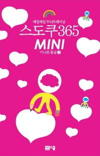 매일매일 두뇌트레이닝 스도쿠365 Mini(미니) 미니북. 2: 중급