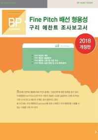 Fine Pitch 배선 형용성 구리 에찬트 조사보고서(2018)