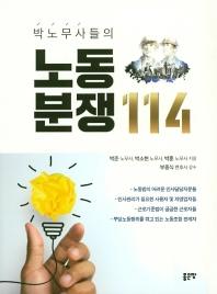 박노무사들의 노동분쟁 114
