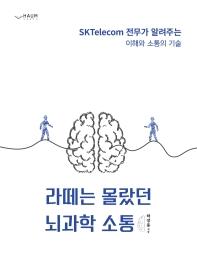 라떼는 몰랐던 뇌과학 소통
