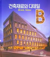 건축재료와 디테일: Brick, Stone