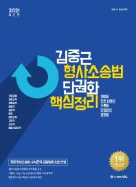ACL 김중근 형사소송법 단권화 핵심정리(2021)
