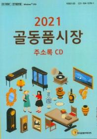 골동품시장 주소록(2021)