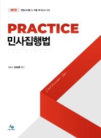 Practice 민사집행법