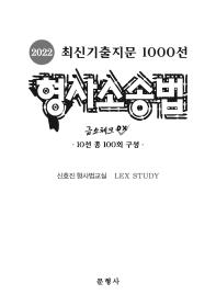 2022 최신기출지문 1000선 형사소송법