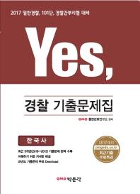 Yes, 한국사 경찰 기출문제집(2017)