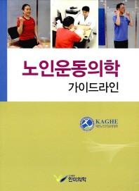 노인운동의학 가이드라인
