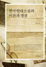 한국현대소설의 이론과 쟁점