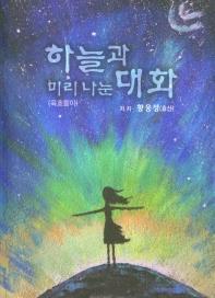 하늘과 미리 나눈 대화(육효풀이)