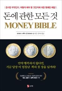 돈에 관한 모든것(Money Bible)