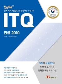 Win+ ITQ 한글 2010