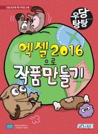우당탕탕 엑셀 2016으로 작품 만들기