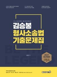 김승봉 형사소송법 기출문제집(2021)