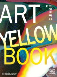 아트 옐로북(Art Yellow Book). 3