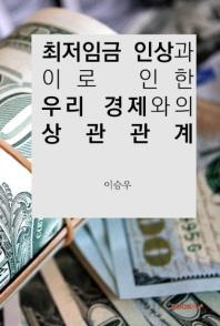 최저임금 인상과 이로 인한 우리 경제와의 상관관계
