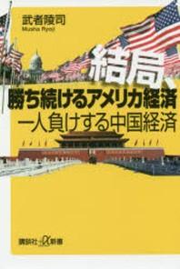 結局,勝ち續けるアメリカ經濟一人負けする中國經濟