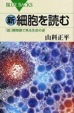 新.細胞を讀む 「超」顯微鏡で見る生命の姿