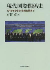 現代國際關係史 1945年から21世紀初頭まで