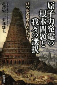 原子力發電の根本問題と我#の選擇 バベルの塔をあとにして