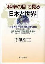 「科學の目」で見る日本と世界 「科學の目」で日本の政治史を讀む(2010年赤旗まつりで) 世界史の中で21世紀を考える(AALA記念講演會で)