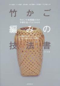 竹かご編みの技法書 竹の種類や歷史から,竹ひご作り,かごの編み方までを網羅 竹かごの各種編み方が手順を追ってよくわかる