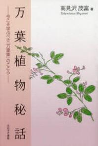 万葉植物秘話 今こそ學ぶべき「万葉集」のこころ