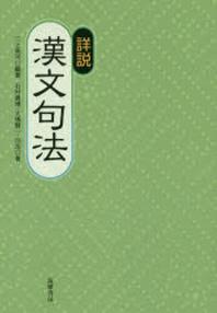 詳說漢文句法