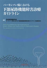 パ-キンソン病における下部尿路機能障害診療ガイドライン