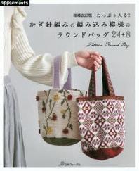 たっぷり入る!かぎ針編みの編みこみ模樣のラウンドバッグ24+8