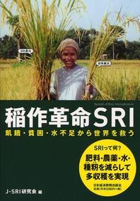 稻作革命SRI 飢餓.貧困.水不足から世界を救う