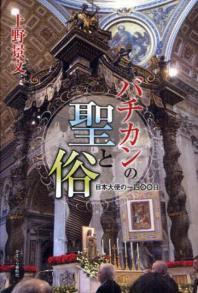 バチカンの聖と俗 日本大使の一四ΟΟ日