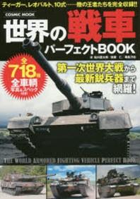 世界の戰車パ-フェクトBOOK 全718種