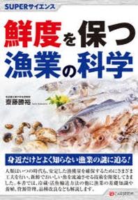 鮮度を保つ漁業の科學