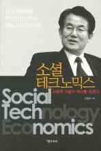 소셜 테크노믹스