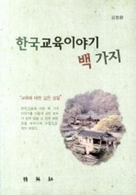 한국교육이야기 백 가지