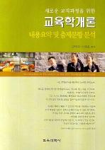 새로운 교직과정을 위한 교육학개론