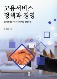 고용서비스 정책과 경영