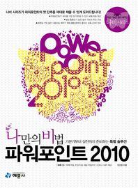 나만의 비법 파워포인트 2010
