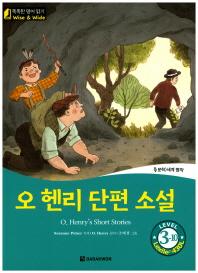 오 헨리 단편 소설(O. Henry's Short Stories)