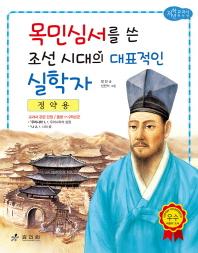 정약용: 목민심서를 쓴 조선 시대의 대표적인 실학자