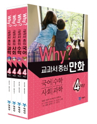 Why? 교과서 중심 만화 4학년 세트